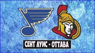 СЕНТ ЛУИС-ОТТАВА//СТАВКИ НА ХОККЕЙ//ПРОГНОЗЫ НА NHL