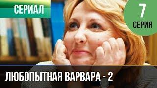 ▶️ Любопытная Варвара - 2 сезон 7 серия - Детектив | Фильмы и сериалы