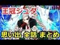 【白猫プロジェクト】王冠ジュダ(KC)の思い出1~6 まとめ(CV:子安武人)