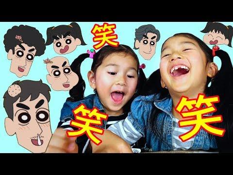 """""""親子でプッチン!""""メーカー☆しんちゃん顔でパパがハゲに?似顔絵作りで爆笑した!himawari-CH"""