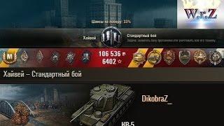 КВ-5  Мегатащилово)  Хайвей – Стандартный бой  World of Tanks 0.9.15 wot