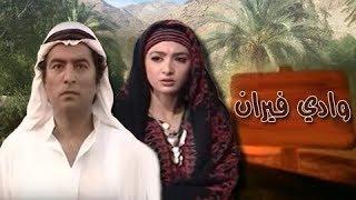 وادي فيران ׀ جمال عبد الحميد – حنان ترك ׀ الحلقة 26 من 30