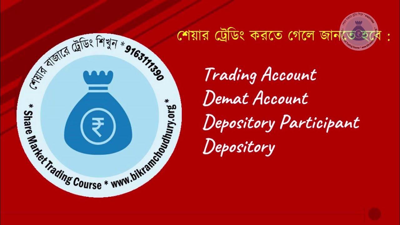 Stock Market Basics Know About Demat Trading Account Dp Nsdl Cdsl In Bengali Bikram Choudhury Youtube