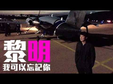 Leon Lai Ming - I can forget you