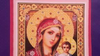 Вышивка крестиком Икона Казанской Пресвятой Богородицы, 2-й отчет!