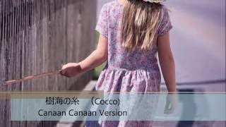 This is a cover version of Jukai no Ito ( Cocco ) Music & Arrangeme...