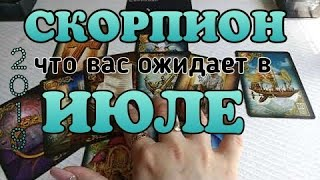 СКОРПИОН - ИЮЛЬ 2019. Таро прогноз.  taroprognoz.