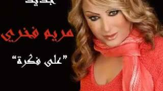 مريم فخري - على فكرة