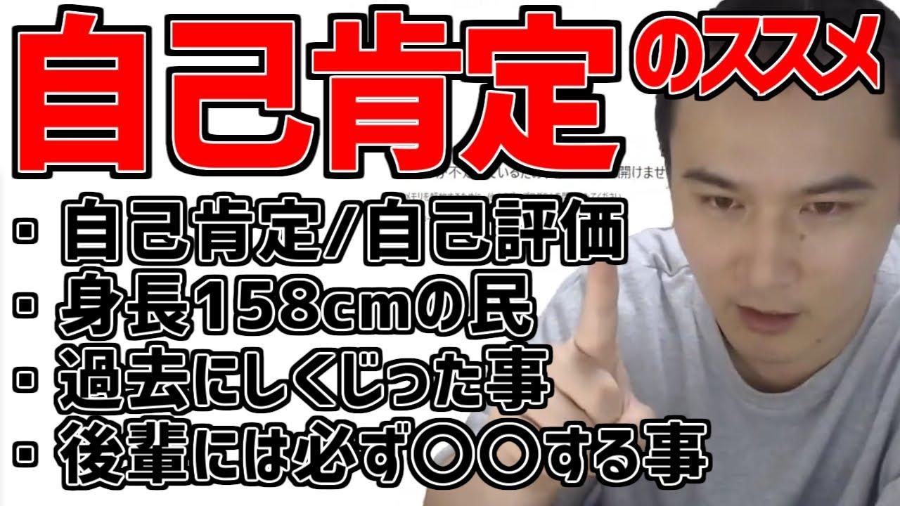 加藤純一流、自己肯定感の高め方【2021/02/25】