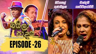 baila-sadaya-episode-26-08th-august-2021