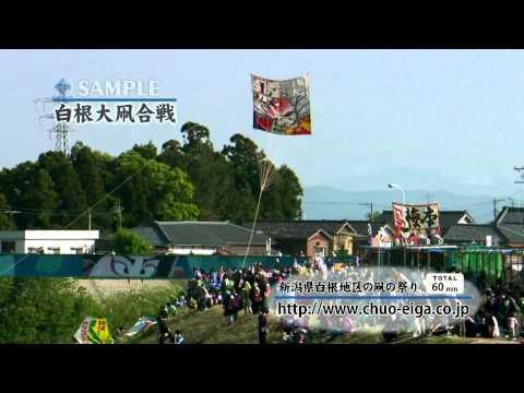 【HD】Giant Kite Battle/ Shirone Otako Gassen | 白根大凧合戦 ~白根地区,味方地区~