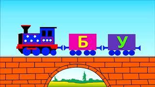 Развивающий мультфильм для детей  Обучение чтению  Учимся читать по слогам складам  Склад БУ
