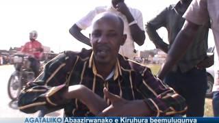 Abaazirwanako e Kiruhura beemulugunya thumbnail