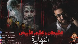 رعب أحمد يونس   الشيطان والشعر الأبيض 2   النهايه