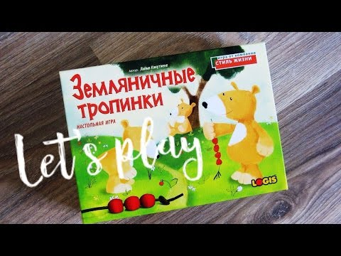 Настольная игра Земляничные тропинки | 3+