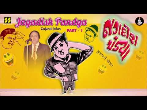 જગદીશ પંડ્યા (ગુજરાતી જોક્સ) Jagdish Pandya Gujarati Jokes: Vol: 1