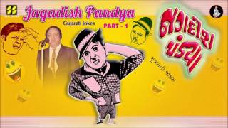 Download જગદીશ પંડ્યા (ગુજરાતી જોક્સ) Jagdish Pandya Gujarati Jokes: Vol: 1 MP3 song and Music Video
