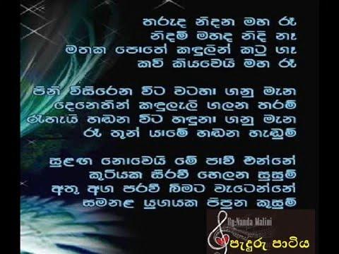 Nanda Malani   Tharuda Nidana Maha Re