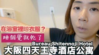 《飯店人生EP32》在浴室裡烘乾衣服?|四天王寺酒店|Bureau ...