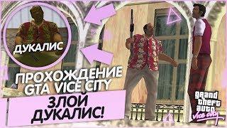 ЗЛОЙ ДУКАЛИС! ПЕРВЫЙ ПРОВАЛ?! (ПРОХОЖДЕНИЕ GTA: VICE CITY #3)