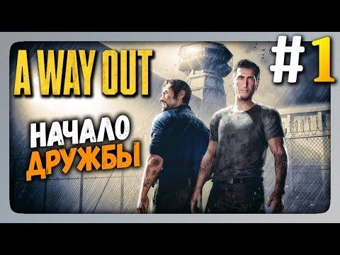 A Way Out 2 Players Co-op (на двоих) Прохождение #1 ✅ НАЧАЛО ДРУЖБЫ! 👤👤