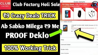 Club Factory ₹9 Crazy Deals PROOF, Club Factory Rs.9 Crazy Deals Trick | Club Factory Holi Sale