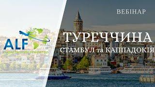 Вебінар Туреччина Стамбул та Каппадокія з Туроператором Альф