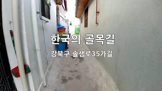 한국의 골목길  강북구 솔샘로35가길