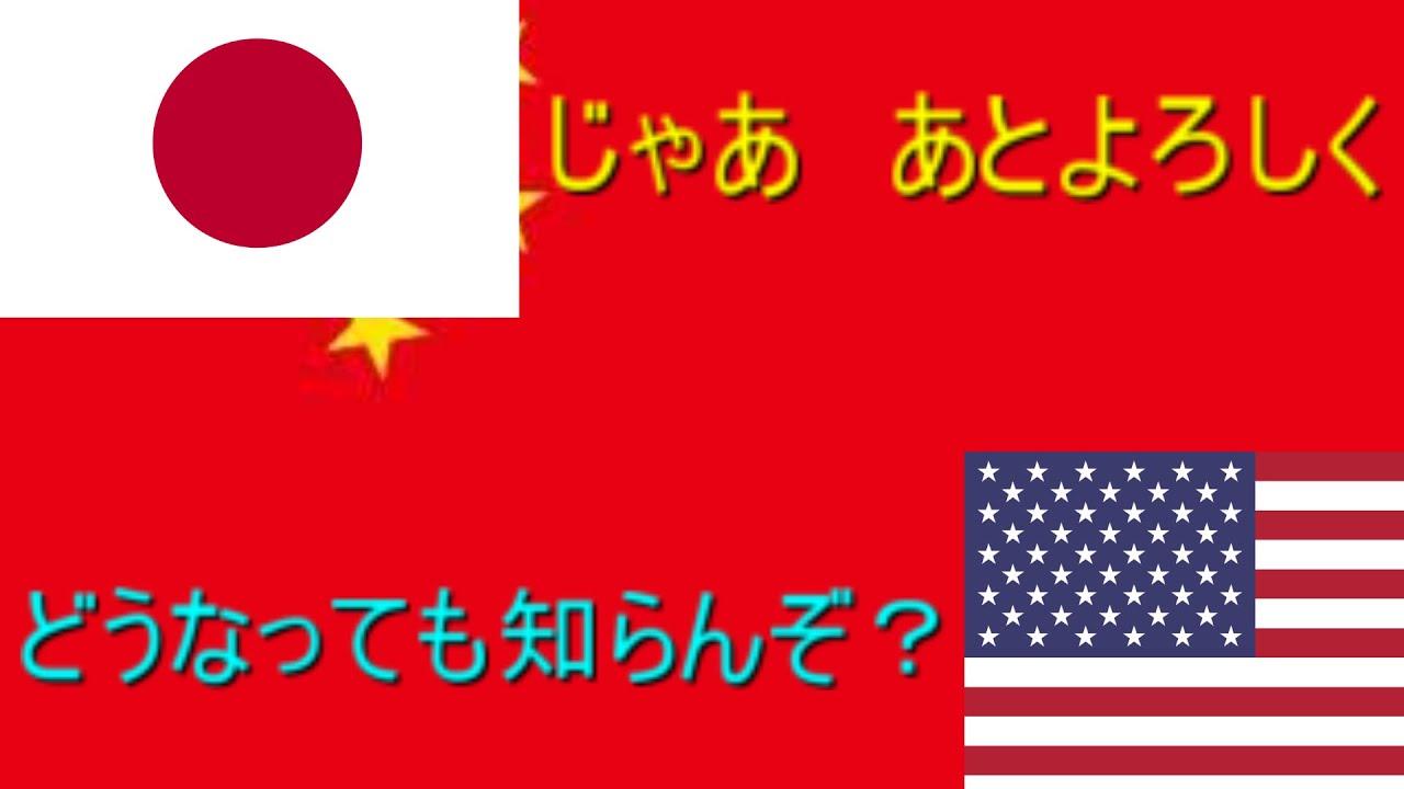 日本の国防について【雑談】