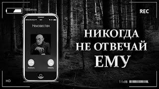 Страшные истории на ночь - НИКОГДА НЕ ОТВЕЧАЙ ЕМУ... Мистические рассказы. Ужасы. Паранормальное.