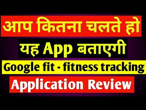 आप कितना चलते हो ये App बताएगी Google fit- fitness tracking application review   by technical boss