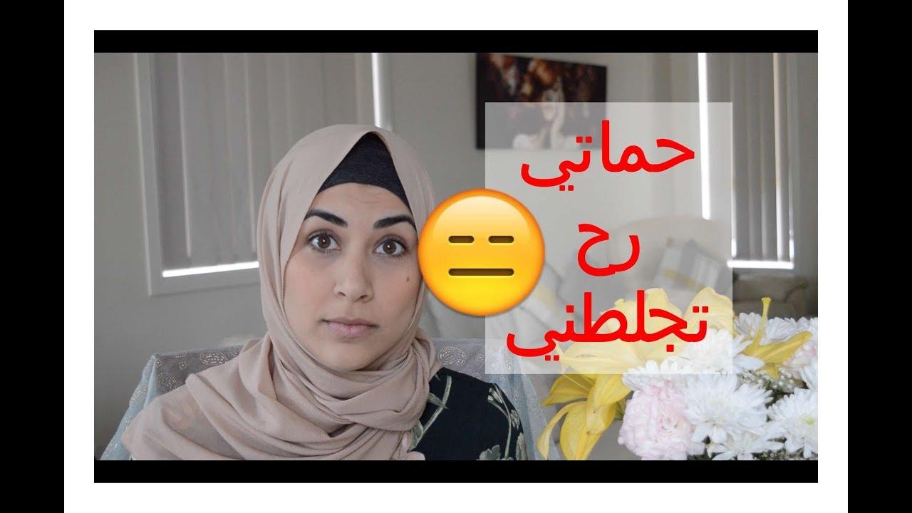 حماتي رح تجلطني | كيف أتعامل مع حماتي؟ | جزء ١