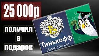Тинькофф Инвестиции как заработать без вложений. Акция в подарок или 1000 рублей за обучение и обзор