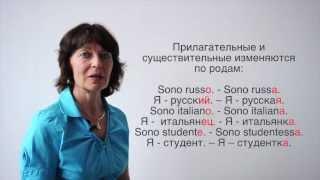 Appstudy.ru - Дистанционное обучение итальянскому языку - Урок3