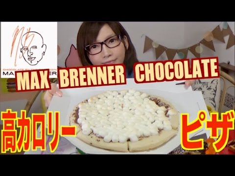 【MUKBANG】[Max Brenner] The highest Calorie Pizza? Marshmallow Pizza & 2 Hazelnut Crepe[CC Available]