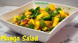 മാങ്കോ സാലഡ്  Simple Mango Salad