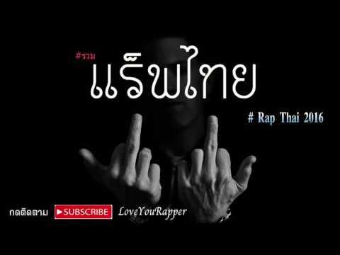 รวมเพลง แร็พไทย เพราะๆ ยอดฮิต [ Rap Thai ] ♥ LoveYouRapper