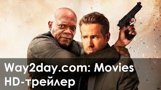 Телохранитель киллера – Русский трейлер (2017, HD)