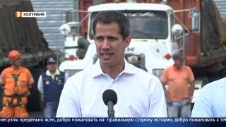 Боливар не вынесет двоих : Противник Президента Мадуро покинул страну