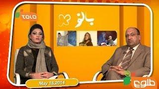Banu - 18/05/2014 / بانو