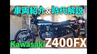 Z400FX 車両紹介&時代解説! [Kawasaki 絶版バイク]