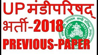 #upsssc mandi parishad previous year question paper hindi mcq, #mandiparishad up recruitment 2018