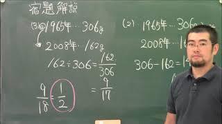2 グラフの種類と特徴1【グラフ問題特別ゼミ 公立中高一貫校対策 24日間で完成 】|朝日学生新聞社