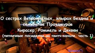 Эльфы Бездны, Озаренные дренеи, сестры Ветрокрылые