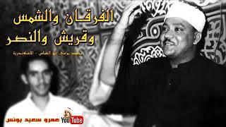 Surah Furkan Recitations Abdul Basit
