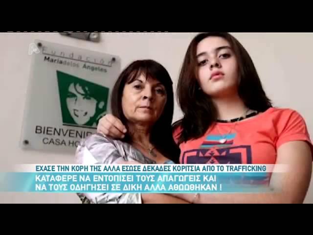 Μάνα έγινε ιερόδουλη για να βρει την κόρη της