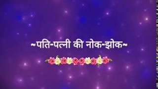Suvichar - Pati-Patni Ki Nok-Jhok  (Hindi Quotes)  सुविचार - पति-पत्नी की नोक-झोंक (अनमोल वचन)