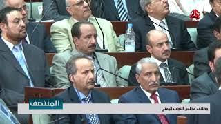 وظائف مجلس النواب اليمني     تقرير يمن شباب