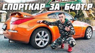 Купил Самый Дешевый Спорткар Для Дрифта - Спортивная Машина По Цене Лада Гранта