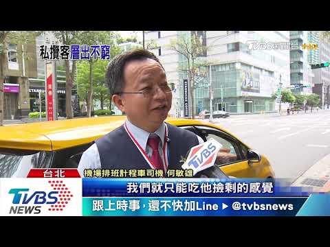 修法Uber大難臨頭! 「白牌」趁機崛起攬客